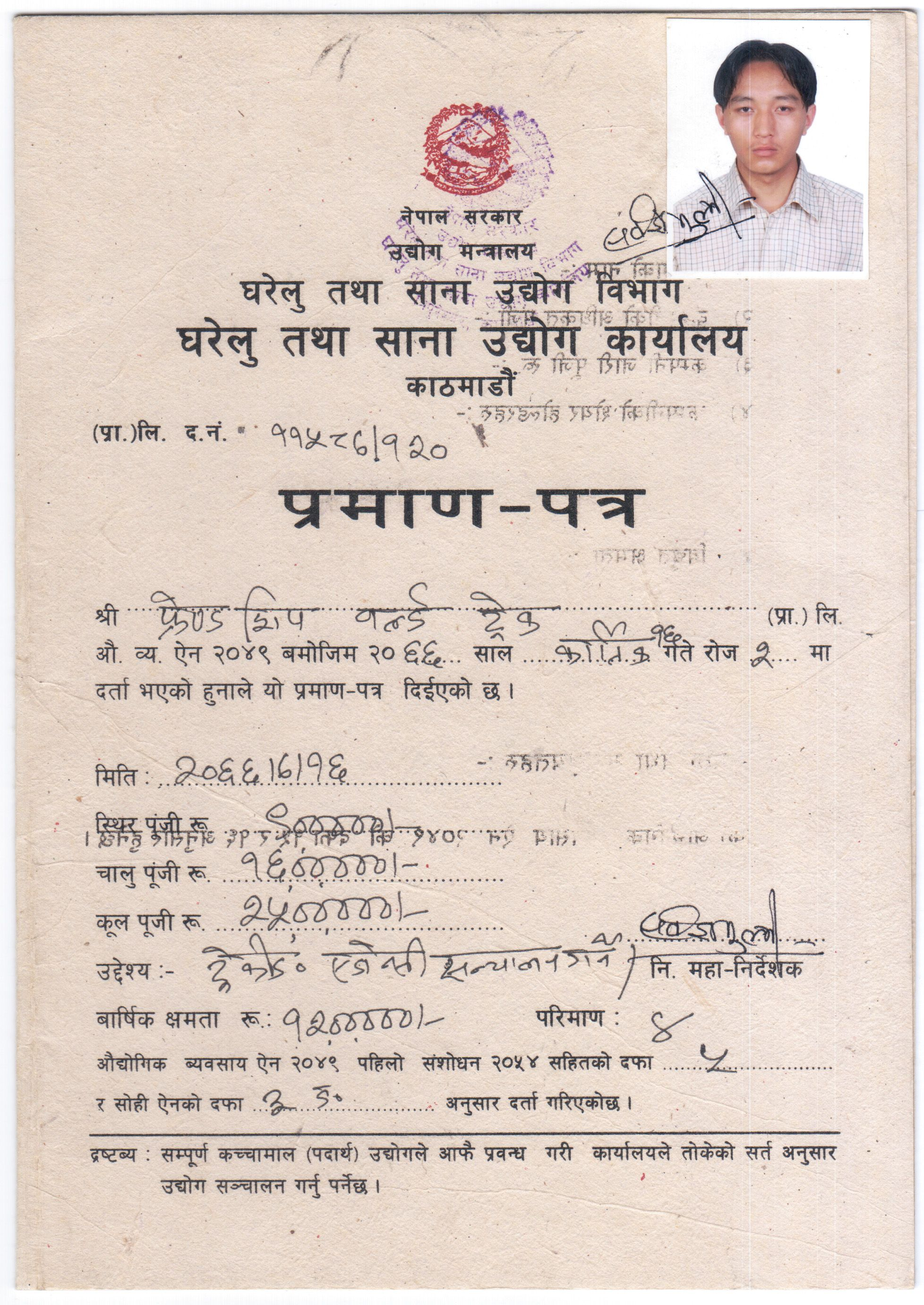 Domestic Industry Certificate